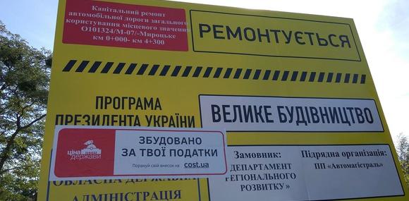 «За средства налогоплательщиков» — такую надпись предложили указывать на щитах при строительстве дорог
