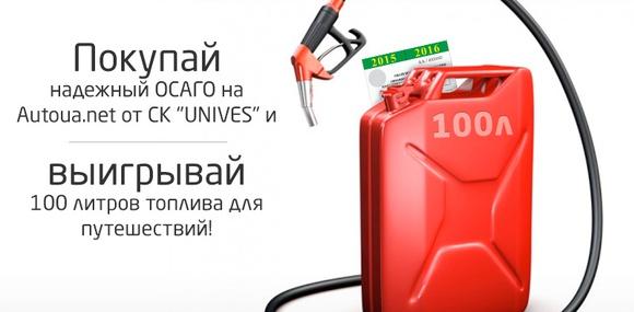 """Покупайте ОСАГО от СК """"UNIVES"""" на Autoua.net и выигрывайте 100 литров топлива"""