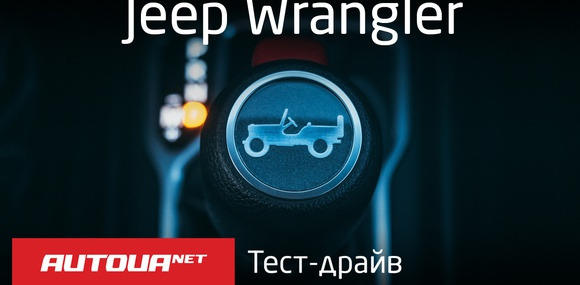 Тест-драйв Jeep Wrangler. Всем джипам Jeep