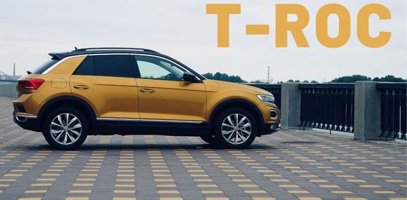Тест-драйв Volkswagen T-Roc: «Я почему вредный был — потому, что у меня T-Roc не было!»