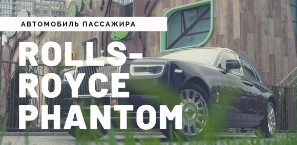 Тест-драйв Rolls-Royce Phantom: автомобиль пассажира