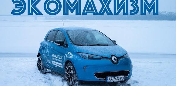 Тест Renault Zoe Z.E.40: экомахизм
