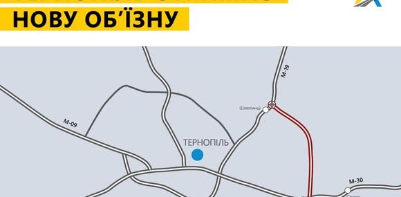 Тернополь получит новую объездную дорогу