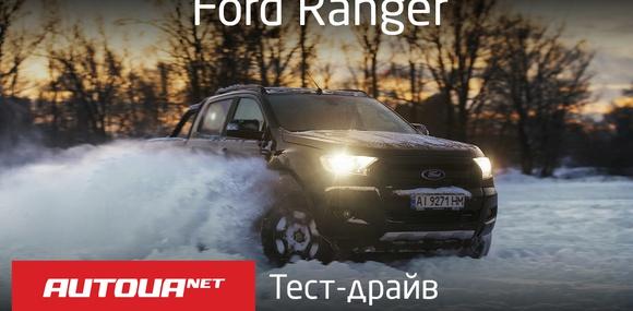 Ford Ranger: правила городского пикапа