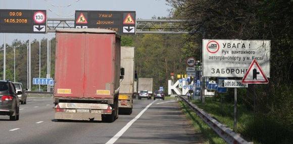 Летом грузовикам ограничат свободу передвижения по Украине