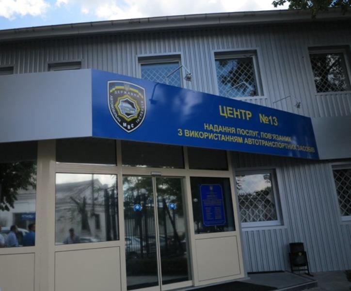 В Киеве открыли центр