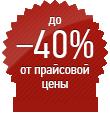 Скидка на ОСАГО до 40%