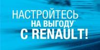 Renault ���������� ���������� �� 20 000 ���.